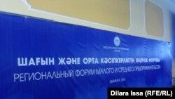 Логотип форума малого и среднего предпринимательства в Шымкенте. 24 июня 2015 года.