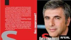 Обложка книги Веры Васильевой о Леониде Невзлине