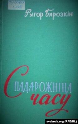 Адна з кніг Рыгора Бярозкіна «Спадарожніца часу», 1961 год