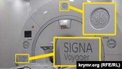 МРТ-аппарат General Electric (Signa Voyager), медицинский центр им. Семашко в Симферополе, октябрь, 2020 год