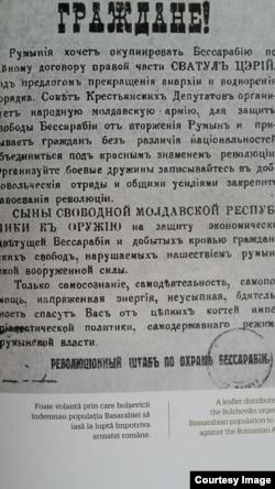 Manifest bolșevic din Basarabia (1918)