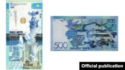 Қазақстан Ұлттық банкі айналымға шығарған 500 теңгелік жаңа банкнот. 22 қараша 2017 жыл.
