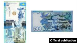 Банкнота номиналом 500 тенге, выпущенная в ноябре 2017 года.