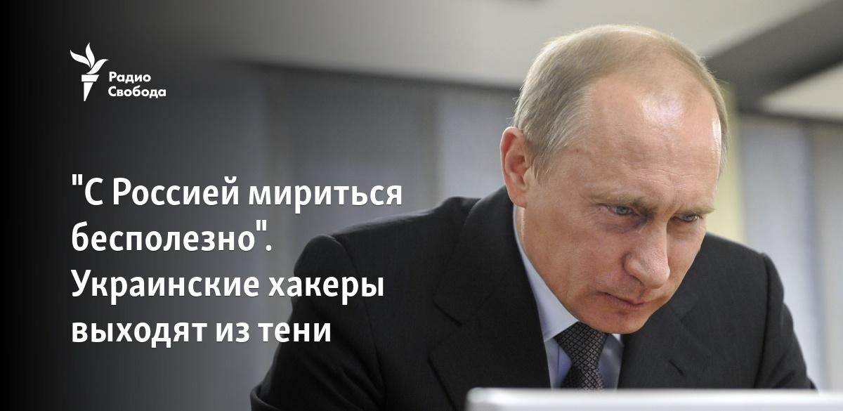 Кибервойна против России. Украинские хакеры выходят из тени