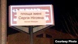 Spitakda Yanukovych Meydanını göstərən lövhənin üstünə fəallar Sehiy Nihoyan meydanı yazıb yapışdırıblar. (Araratnews.am).