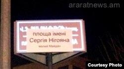 Հայաստան – Ուկրաինայի նախագահ Վիկտոր Յանուկովիչի անվան հրապարակի ցուցանակի վրա փակցվել է զոհված հայազգի ցուցարար Սերգեյ Նիգոյանի անունը, Սպիտակ, 20-ը փետրվարի, 2014թ․ (Լուսանկարը հրապարակվել է Araratnews.am-ի թույլտվությամբ)