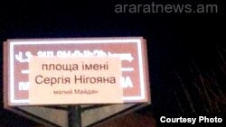 Armenia - A poster in a square in Spitak that bears Ukrainian President Viktor Yanukovich's name saying that it has been named after the slain Ukrainian protester Sergey Nigoyan, Spitak, 20Feb2014. (Photo courtesy of Araratnews.am).