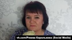 Римма Королькова