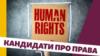 Які права людини називають базовими кандидати у президенти
