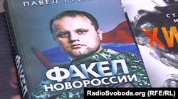Книга, яку написав бойовик Губарєв