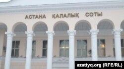 У здания Астанинского городского суда.