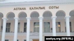 Астана қалалық соты ғимараты. (Көрнекі сурет)