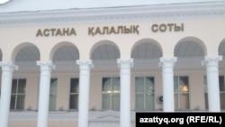 Суд города Астаны.