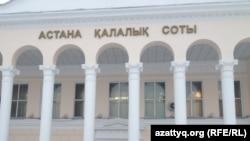 Здание суда в Астане.