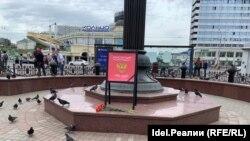 Доска, выставленная на акции в поддержку протестующих в Хабаровске