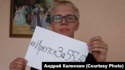 Гражданский активист из Иркутска Андрей Калинкин участвует во флешмобе #55х60