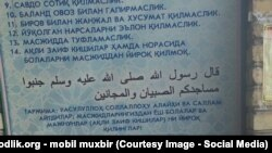 Объявление, вывешенное на воротах одной из мечетей в Узбекистане.