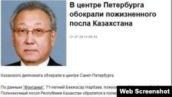 Бекжасар Нарбаев туралы жаңалық жариялаған Regions.ru сайтының скриншоты.