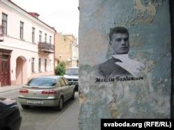 Багдановіч (на сьцяне)