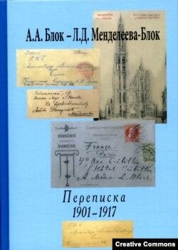 Полное издание переписки. Обложка книги.