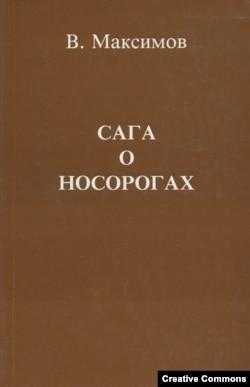 """Сага о носорогах"". Франкфурт-на-Майне, Посев, 1981. Обложка книги"