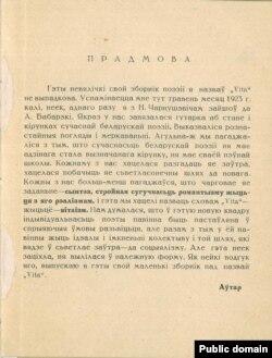 Прадмова да кнігі «Vita». 1926. (Нацыянальная бібліятэка РБ)