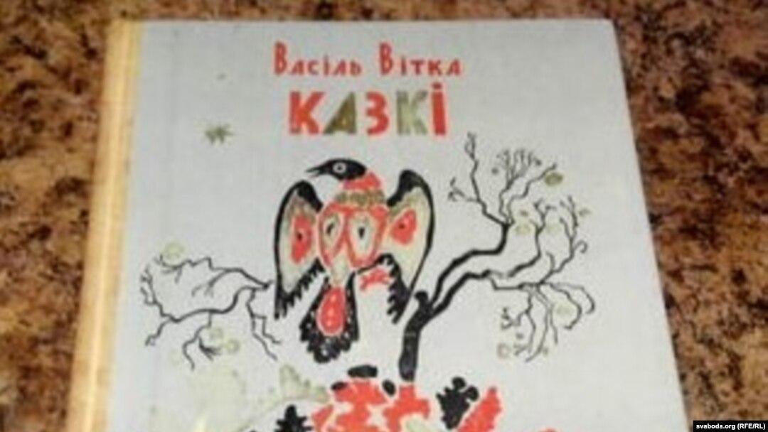 Васіль Вітка. «Казкі». 1976 год