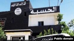 أحد مقرات الحسبة التابع لتنظيم داعش