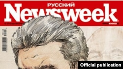 "The last issue of ""Russian Newsweek"""