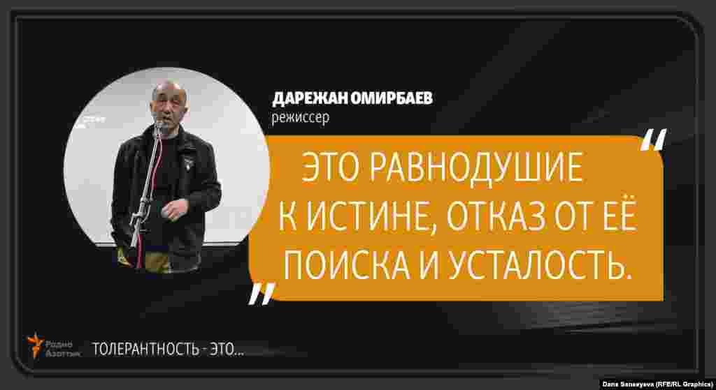 """Дарежан Омирбаев, режиссер: """"Терпимость - это..."""""""