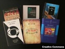 Книги Бориса Парамонова