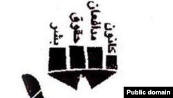 لوگوی کانون مدافعان حقوق بشر