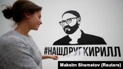 Подготовка выставки в честь арестованного режиссера Кирилла Серебренникова.