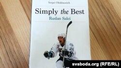 Вокладка англамоўнай кнігі «Simply the Best. Ruslan Salei»