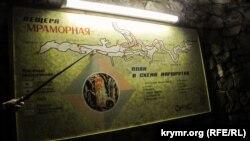 Схема маршрутов экскурсий в пещере Мраморной