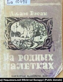 Вокладка першай кнігі Адама Русака «На родных палетках». Менск, 1946 г.