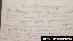Фрагмент жалобы Ермека Бекишева. Нур-Султан, 18 июня 2019 года.