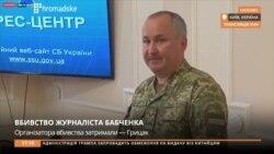 Сотрудник СБУ «представляет» живого Бабченко