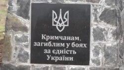 У админграницы установили памятный знак крымчанам погибшим за целостность Украины (видео)