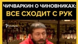 «Когда захватили Крым, они возрадовались» – Чичваркин о российских чиновниках (видео)