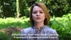 Нахустин паёми видеоии Юлия Скрипал баъди ба ҳуш омаданаш