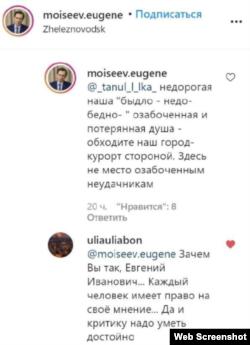 Скриншот с инстаграм-аккаунта Моисеева