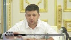 Зеленський заборонить стріляти на Донбасі?