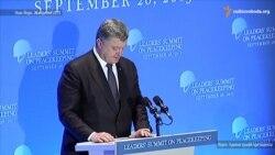 Украина заслужила свою репутацию «миротворческой» нации – Порошенко (видео)
