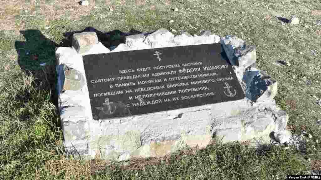 Закладний камінь і передбачуване місце будівництва каплиці, розташоване в декількох десятках метрів від нічного клубу