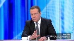 Дмитрий Медведев об успехах России в 2018 году