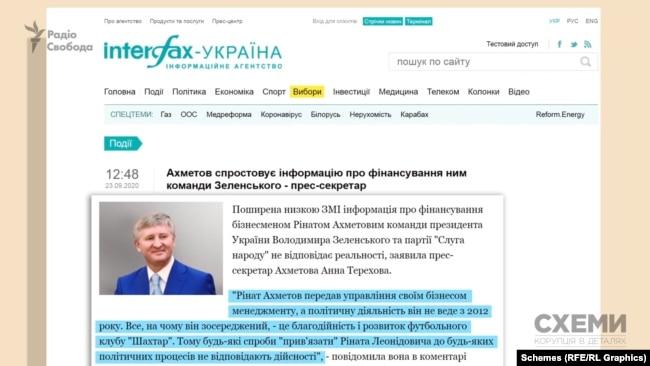 У Ріната Ахметова одразу заперечили інформацію журналістів «Української правди»