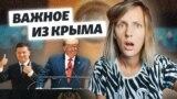 Еще две резолюции? Крым в ООН   Важное из Крыма (видео)