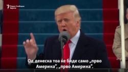 Трамп - Од политичко изненадување до кандидатура за втор мандат