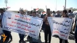متظاهرون في بابل: ترضون ينباع العراق؟